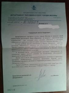 Ответ на обращение в защиту прав потребителей корпорации Макдоналдс полученый из правительства Москвы.