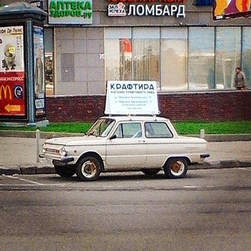 Фото рекламы на автомобиле ЗАЗ для публикации в рамках настоящего проекта.