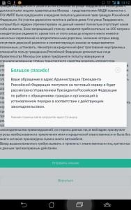 Уведомление Администрации Президента России о получении обращения связанного с противоправнымповедением должностных лиц правительства Москвы.