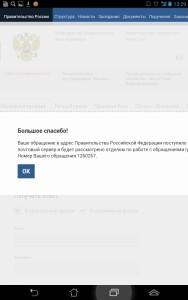 Уведомление правительства Российской Федерации о получении обращения связанного с противоправным поведением должностных лиц правительства Москвы.
