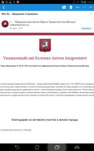 Уведомление правительства Москвы о получении обращения в связи с противоправными действиями должностных лиц МАДИ совместно с ГКУ АМПП.