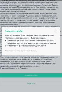 Уведомление Администрации Президента России о получении обращения в защиту прав потребителей корпорации Макдоналдс, содержащее требование привлечения должностных лиц правительства Москвы к юридической ответственности в связи с бездействием.