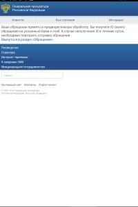 Уведомление правительства Российской Федерации о получении обращения в защиту прав потребителей корпорации Макдоналдс, содержащее требование привлечения должностных лиц правительства Москвы к юридической ответственности в связи с бездействием.