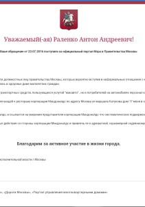 Уведомление правительства Москвы о получении обращения в защиту прав потребителей корпорации Макдоналдс, содержащее требование привлечения должностных лиц правительства Москвы к юридической ответственности в связи с бездействием.