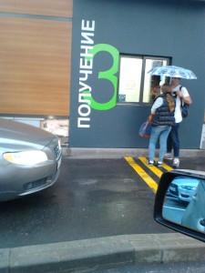 Корпорация Макдоналдс (McDonald's Corporation) продолжает оказывать услуги способом, опасным для жизни и здоровья потребителей - фото-фиксация (фото 1) нарушений прав потребителей со стороны корпорации Макдоналдс при оказании услуги МакАвто.