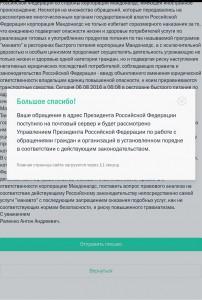Уведомление Администрации Президента России о получении обращения в защиту прав потребителей корпорации Макдоналдс, которая ради извлечения выгоды систематически подвергает опасности жизни и здоровье потребителей в Российской Федерации.