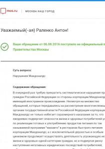Уведомление правительства Москвы о получении обращения в защиту прав потребителей корпорации Макдоналдс, которая ради извлечения выгоды систематически подвергает опасности жизни и здоровье потребителей в Российской Федерации.