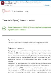 Уведомление правительства Москвы о принятии к рассмотрению обращения в защиту прав потребителей услуг такси возле станции метро Щукинская нижний вестибюль напротив ТРЦ Щука.