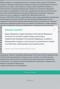 Уведомление Администрации Президента России о принятии обращения в защиту прав потребителей ресторанов корпорации Макдоналдс, в связи с оказанием услуг способом, подвергающим опасности жизни и здоровье граждан.