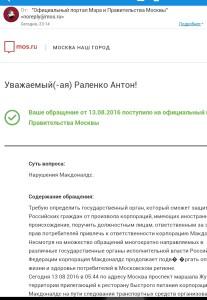 Уведомление правительства Москвы о принятии обращения в защиту прав потребителей ресторанов корпорации Макдоналдс, в связи с оказанием услуг способом, подвергающим опасности жизни и здоровье граждан.