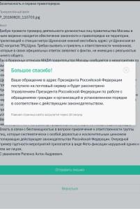 Уведомление Администрации Президента России о принятии к рассмотрению обращения в защиту прав потребителей услуг такси возле станции метро Щукинская.