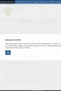 Уведомление правительства Российской Федерации о принятии к рассмотрению обращения в защиту прав потребителей услуг такси возле станции метро Щукинская.