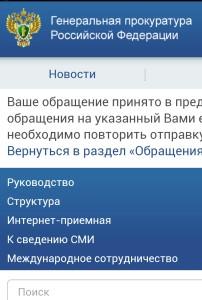 Уведомление генеральной прокуратуры Российской Федерации о принятии к рассмотрению обращения в защиту прав потребителей услуг такси возле станции метро Щукинская.