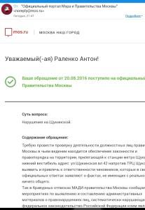 Уведомление правительства Москвы о принятии к рассмотрению обращения в защиту прав потребителей услуг такси возле станции метро Щукинская.