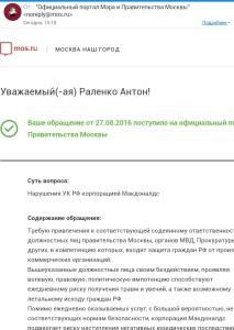 Уведомление правительства Москвы о принятии в работу обращения, направленного настоящим проектом ранее, в защиту прав потребителей услуг такси возле станции метро Щукинская - нижний вестибюль напротив ТРЦ Щука.