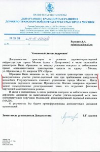 Заместитель руководителя департамента правительства Москвы расписывается в беспомощности правительства Москвы в борьбе с правонарушениями.