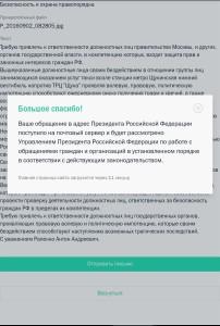 Уведомление Администрации президента России о принятии к рассмотрению, ранее направленного обращения в защиту прав потребителей услуг такси возле станции метро Щукинская нижний вестибюль напротив ТРЦ Щука.