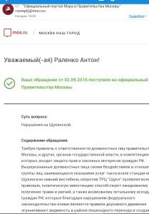 Уведомление правительства Москвы о принятии к рассмотрению, ранее направленного обращения в защиту прав потребителей услуг такси возле станции метро Щукинская нижний вестибюль напротив ТРЦ Щука.