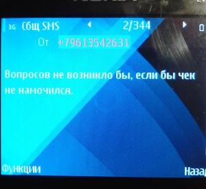 SMS переписка юриста, который таким образом ведет переговоры. Часть 2. Здесь юрист демонстрирует знания в области русского языка.