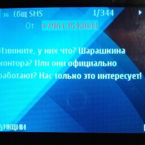 SMS переписка юриста, который таким образом ведет переговоры. Часть 3. Здесь юрист демонстрирует эмоциональную несдержанность и употребление просторечных фразеологизмов недопустимых в профессиональном общении.