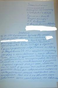 Фото 8. Процесса нарушения прав граждан со стороны сотрудников ГИБДД СЗАО города Москвы которые своими действиями поставили категорию граждан - пользователей сети интернет выше категории граждан Российской Федерации, которая интернетом не пользуется.