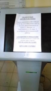 Фото 2. Процесса нарушения прав граждан со стороны сотрудников ГИБДД СЗАО города Москвы которые своими действиями поставили категорию граждан - пользователей сети интернет выше категории граждан Российской Федерации, которая интернетом не пользуется.