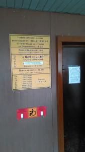 Фото 4. Процесса нарушения прав граждан со стороны сотрудников ГИБДД СЗАО города Москвы которые своими действиями поставили категорию граждан - пользователей сети интернет выше категории граждан Российской Федерации, которая интернетом не пользуется.