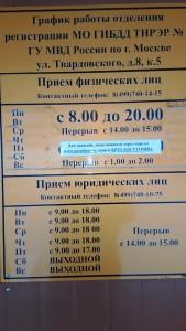 Фото 5. Процесса нарушения прав граждан со стороны сотрудников ГИБДД СЗАО города Москвы которые своими действиями поставили категорию граждан - пользователей сети интернет выше категории граждан Российской Федерации, которая интернетом не пользуется.