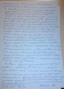 Фото 9. Процесса нарушения прав граждан со стороны сотрудников ГИБДД СЗАО города Москвы которые своими действиями поставили категорию граждан - пользователей сети интернет выше категории граждан Российской Федерации, которая интернетом не пользуется.