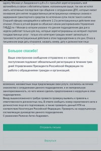 Уведомление администрации президента России о получении обращения в рамках настоящего проекта в защиту прав граждан. Данное обращение было направлено в связи с вероятными нарушениями со стороны должностных лиц ГИБДД Москвы.