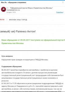 Уведомление правительства Российской Федерации о получении обращения в рамках настоящего проекта в защиту прав граждан. Данное обращение было направлено в связи с вероятными нарушениями со стороны должностных лиц ГИБДД Москвы.