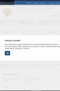 Уведомление правительства Российской Федерации
