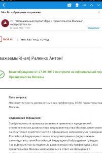 Уведомление правительства Москвы о принятии к рассмотрению обращения настоящего проекта.