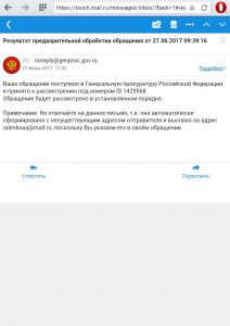 Уведомление генеральной прокуратуры Российской Федерации о принятии к рассмотрению обращения настоящего проекта.