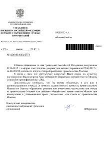 Уведомление администрации Президента Российской о передаче в правительство Москвы, согласно подведомственности, обращения настоящего проекта