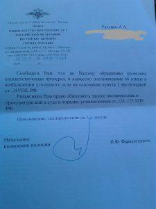 Оказ в возбуждении уголовного дела из ОМВД Щукино.