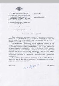 Ответ начальника УВД СЗАО Москвы на жалобу на необоснованный отказ в возбуждении уголовного дела