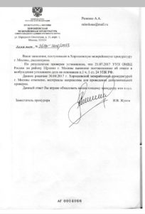 Ответ Хорошевской межрайонной прокуратуры.