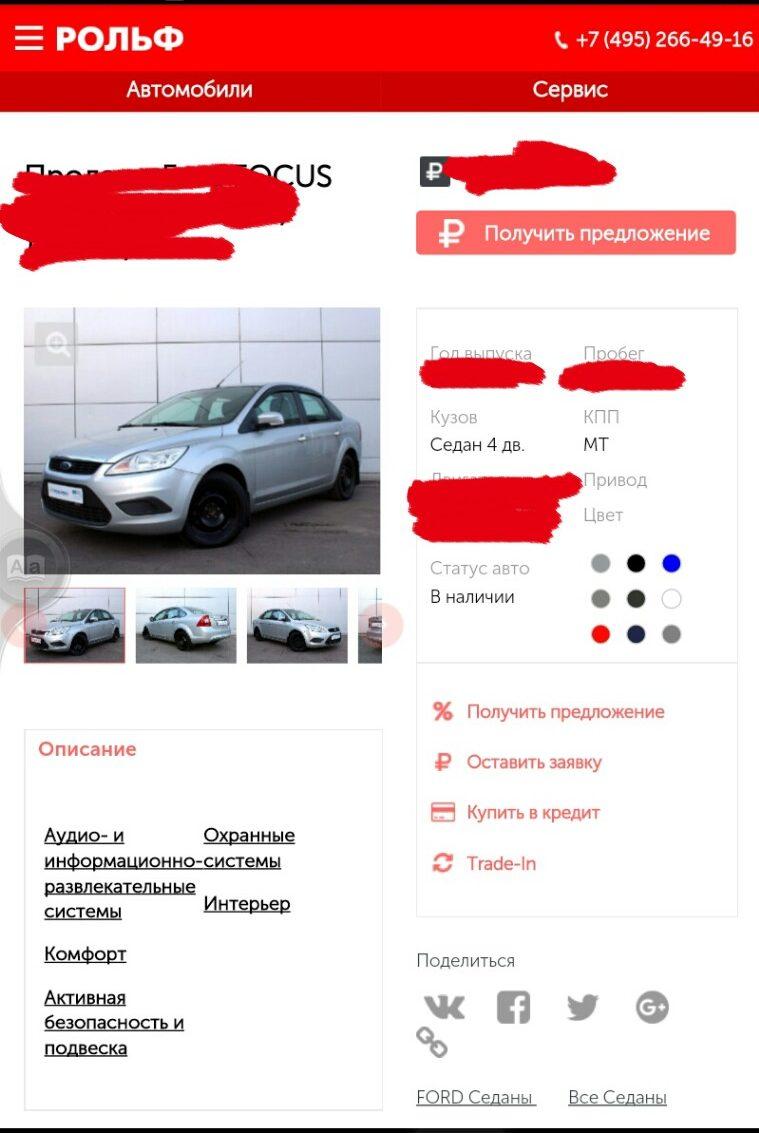"""Автомобиль с пробегом форд фокус продающийся в компании """"РОЛЬФ"""""""