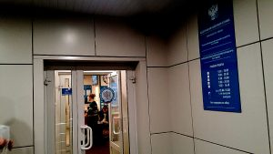 Фотография крыльца Налоговой Инспекции ИФНС N16 города Москвы. Сотрудники ИФНС 16 вероятно проявляют враждебность к налогоплательщикам гражданам Российской Федерации.