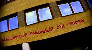 Бабушкинский районный суд г. Москвы. Юридическая помощь в суде. Основные