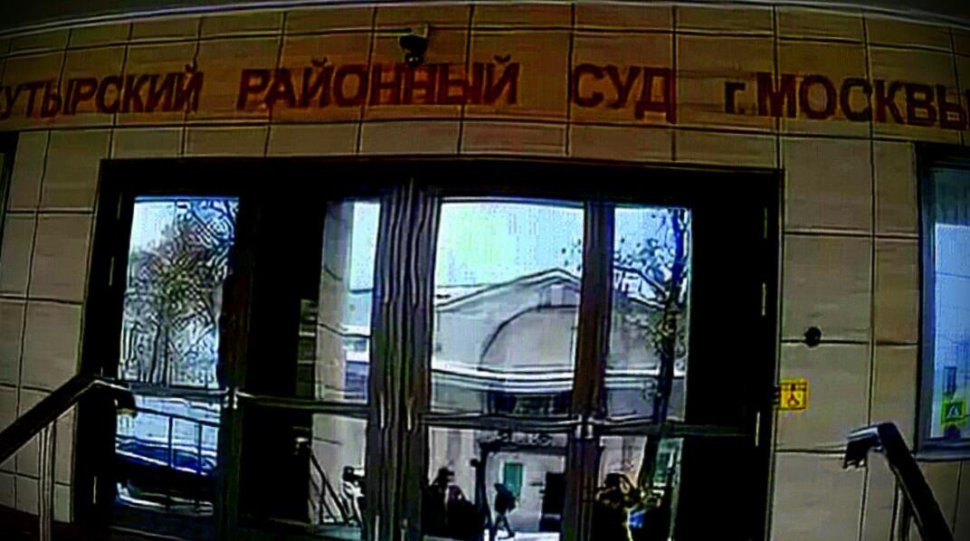 Бутырский районный суд города Москвы.