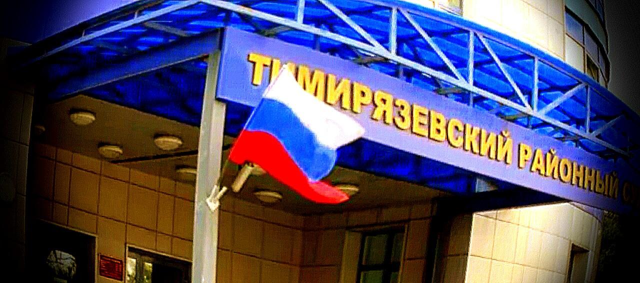Тимирязевский районный суд Москвы.