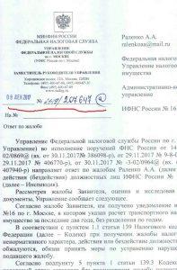 Изображение ответа заместителя руководителя контрольно административного управления УФНС города Москвы.