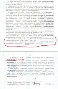 Изображение ответа заместителя административно контрольного управления УФНС города Москвы (часть 2)