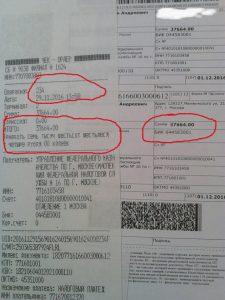 Изображение квитанции по уплате транспортного налога в налоговую инспекцию ИФНС 16.