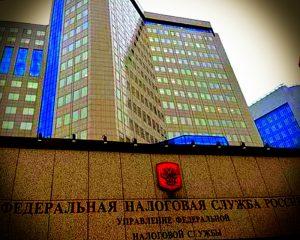 Изображение здания управления федеральной налоговой службы России.