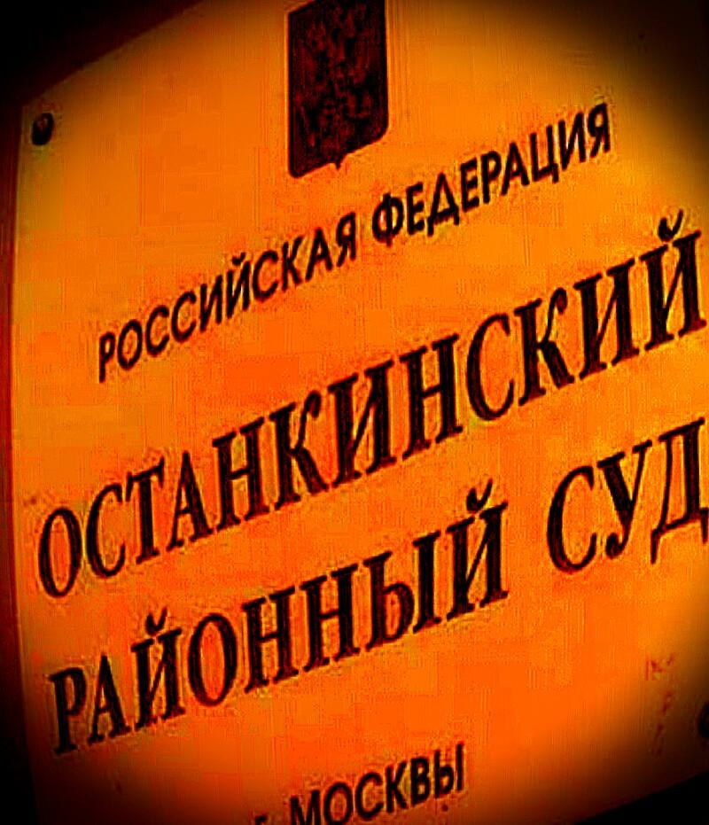 Останкинский районный суд города Москвы. Исковое заявление о восстановлении на работе.