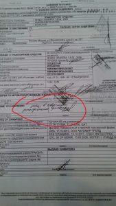 """Заявление в ГИБДД с отказом в государственной регистрации, который был получен по вине сотрудников компании """"АВТОМИР"""""""
