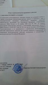 """Отказ органов ГИБДД в государственной регистрации автомобиля, проданного компанией """"АВТОМИР"""""""